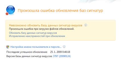 Nod32 ea page update 03 Обновление