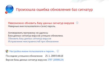 Nod32 ea page update 04 Обновление