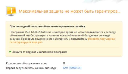 Nod32 ea page update 05 Обновление