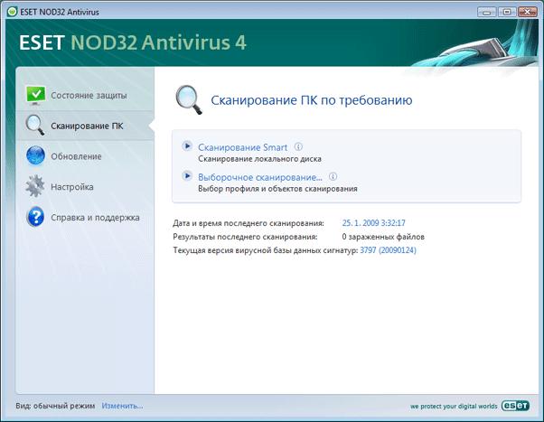 Nod32 ea scanner main Сканирование компьютера по требованию