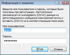 Nod32 ea settings update username Ввод имени пользователя и пароля