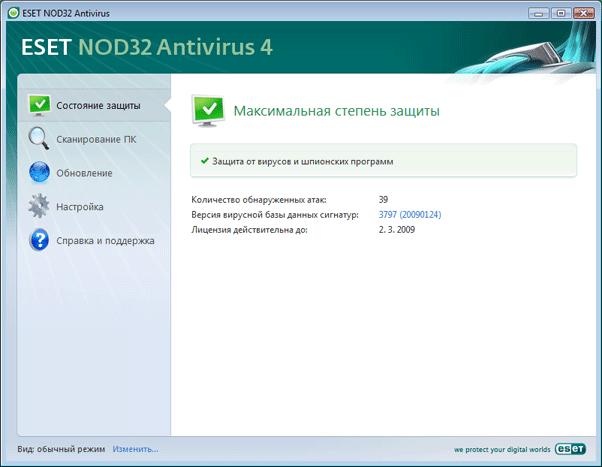 Nod32 ea simple mode Обычный режим