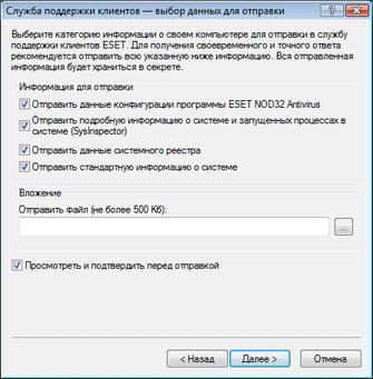 Nod32 ea support send Выбор данных для передачи