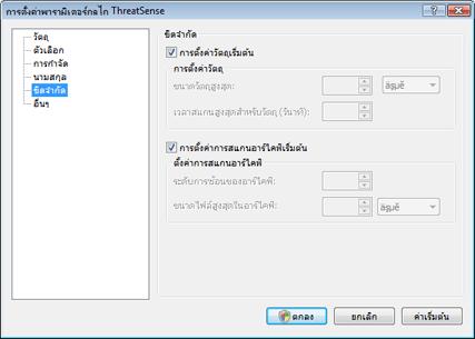 Nod32 config limit ขีดจำกัด