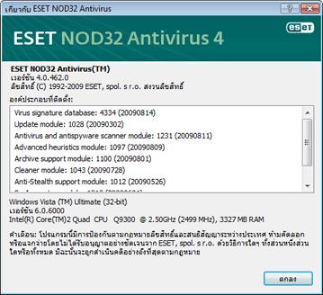 Nod32 ea about เกี่ยวกับ ESET NOD32 Antivirus