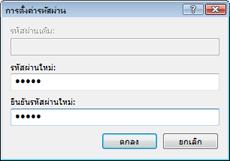Nod32 ea change password เปลี่ยนรหัสผ่าน