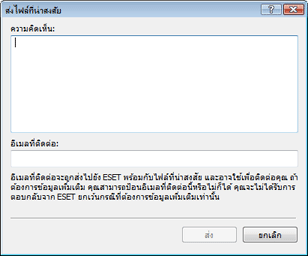 Nod32 ea charon file ไฟล์