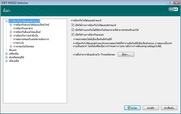 Nod32 ea config antivirus การป้องกันไวรัสและสปายแวร์   ตั้งค่า