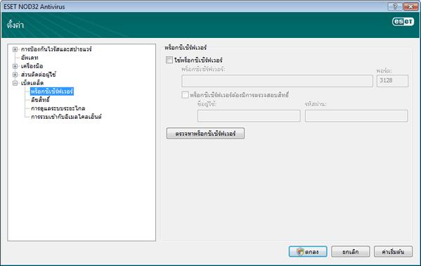 Nod32 ea config connection พร็อกซีเซิร์ฟเวอร์
