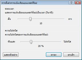 Nod32 ea config desktop การตั้งค่าการแจ้งเตือนบนเดสก์ท็อป