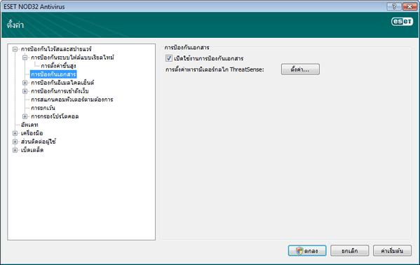 Nod32 ea config dmon การป้องกันเอกสาร