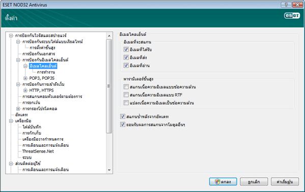 Nod32 ea config emon scan การป้องกันอีเมลไคลเอ็นต์