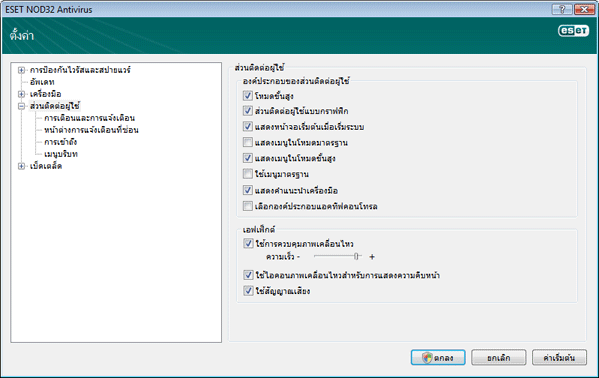 Nod32 ea config environment ส่วนติดต่อผู้ใช้