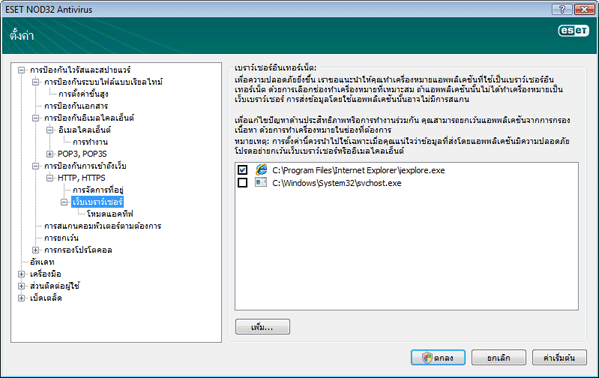 Nod32 ea config epfw browsers เบราว์เซอร์อินเทอร์เน็ต