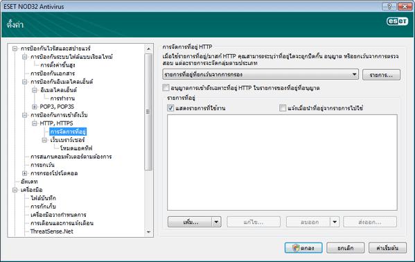 Nod32 ea config epfw scan http excludelist การจัดการที่อยู่ HTTP