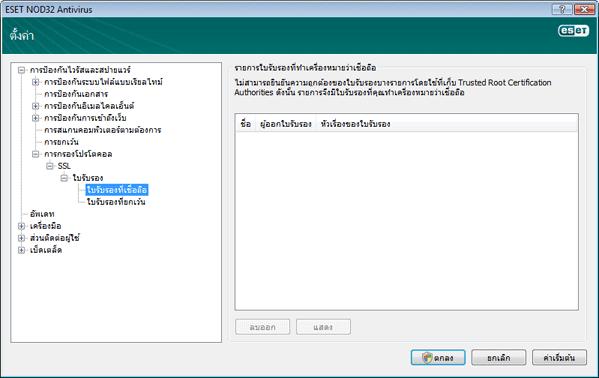 Nod32 ea config epfw ssl trusted ใบรับรองที่เชื่อถือ