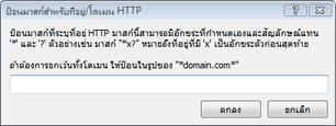 Nod32 ea config epfw url set manager รายการที่อยู่/มาสก์ HTTP