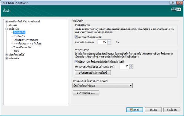 Nod32 ea config logs ไฟล์บันทึก