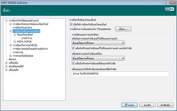 Nod32 ea config mail การป้องกันอีเมลไคลเอ็นต์