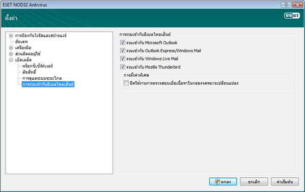 Nod32 ea config mailplugins การรวมเข้ากับอีเมลไคลเอ็นต์