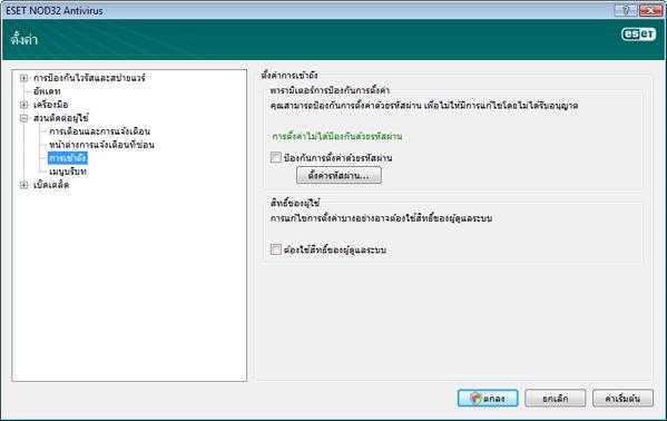 Nod32 ea config password การตั้งค่าการป้องกัน