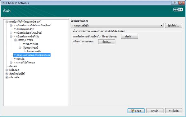 Nod32 ea config scan การสแกนคอมพิวเตอร์ตามต้องการ