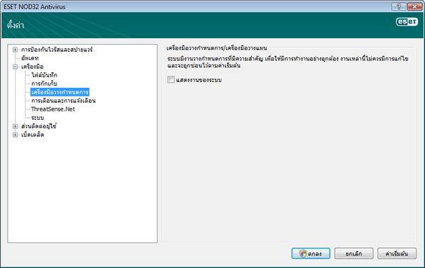 Nod32 ea config scheduler เครื่องมือวางกำหนดการ