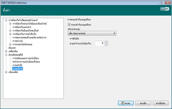 Nod32 ea config shellext เมนูบริบท