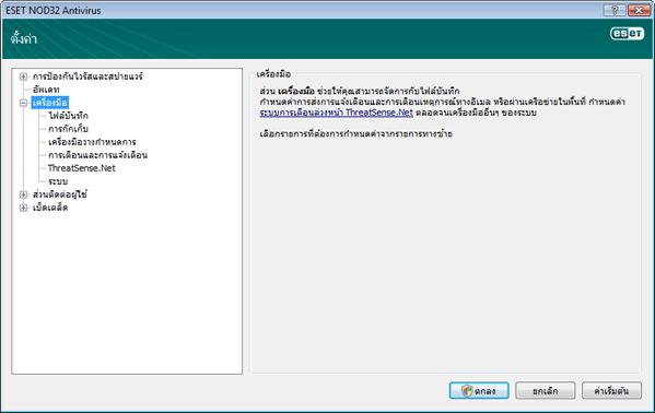 Nod32 ea config tools เครื่องมือ