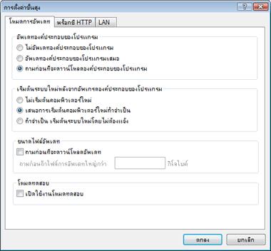 Nod32 ea config update mode โหมดการอัพเดท