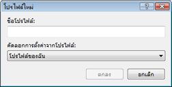 Nod32 ea config update sched โปรไฟล์การอัพเดท
