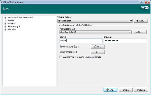Nod32 ea config update source ตั้งค่าการอัพเดท