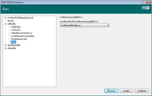 Nod32 ea config windows update การอัพเดทระบบปฏิบัติการ   การตั้งค่า