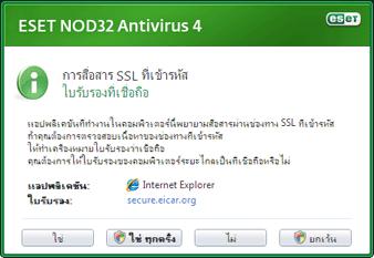 Nod32 ea dialog epfw new certificate การสื่อสาร SSL ที่เข้ารหัส