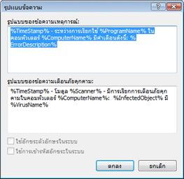 Nod32 ea format notice รูปแบบข้อความ