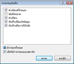 Nod32 ea log filter การกรองบันทึก
