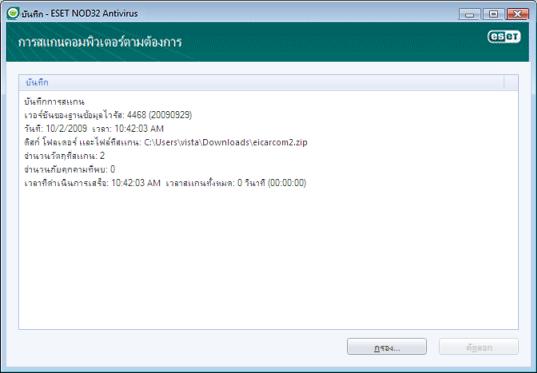 Nod32 ea log window ไฟล์บันทึก   หน้าต่างใหม่