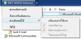 Nod32 ea oe toolbar แถบเครื่องมือสำหรับ Outlook Express และ Windows Mail