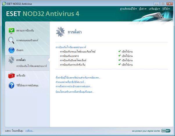 Nod32 ea page advanced settings ตั้งค่า   โหมดขั้นสูง
