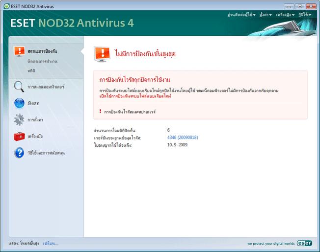 Nod32 ea page status 02 ควรทำอย่างไรเมื่อโปรแกรมทำงานไม่ถูกต้อง