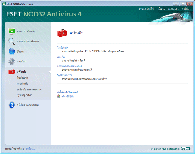 Nod32 ea page tools เครื่องมือ