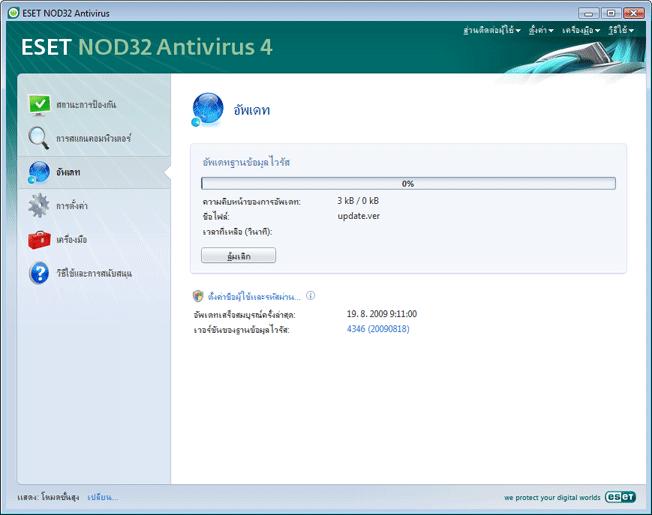 Nod32 ea page update 02 อัพเดท