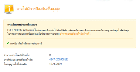 Nod32 ea page update 05 อัพเดท