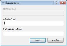 Nod32 ea password รหัสผ่าน