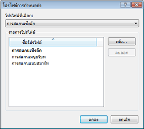 Nod32 ea profile manager โปรแกรมจัดการโปรไฟล์