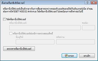 Nod32 ea proxy server ตั้งค่าพร็อกซีเซิร์ฟเวอร์