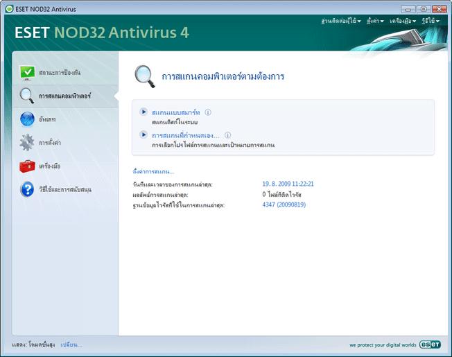 Nod32 ea scanner main การสแกนคอมพิวเตอร์ตามต้องการ