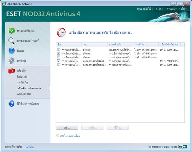 Nod32 ea scheduler info ข้อมูลเกี่ยวกับเครื่องมือวางกำหนดการ