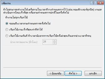 Nod32 ea scheduler notstart เพิ่มงาน   หากงานไม่ทำงาน