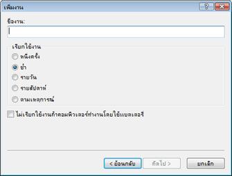 Nod32 ea scheduler type เพิ่มงาน   ประเภทงาน